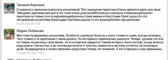 Натуральная косметика яга отзывы вконтакте